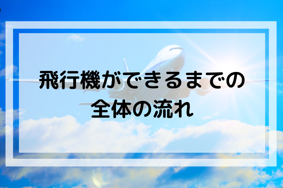 f:id:kain-aerospace:20201229115002p:plain