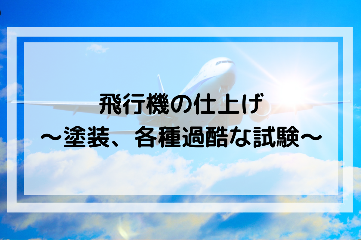 f:id:kain-aerospace:20201229115924p:plain