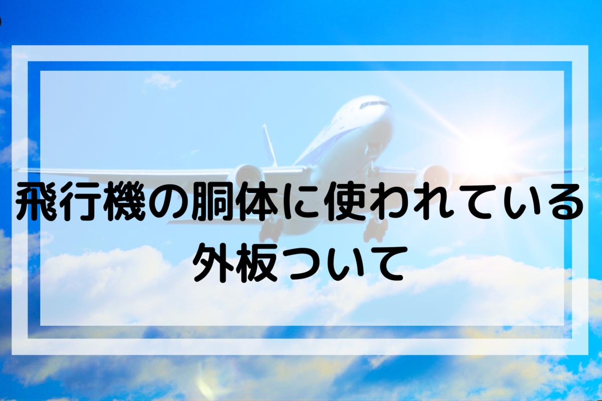 f:id:kain-aerospace:20201229171953p:plain