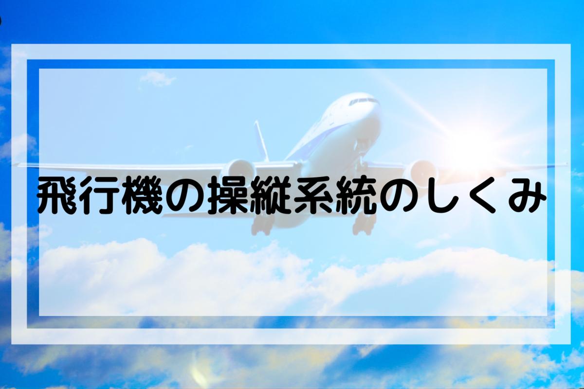 f:id:kain-aerospace:20201230010554p:plain
