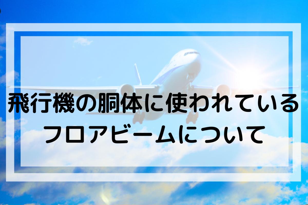 f:id:kain-aerospace:20210103004104p:plain