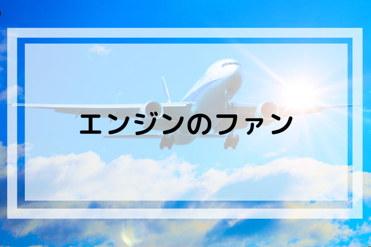 f:id:kain-aerospace:20210105120540p:plain