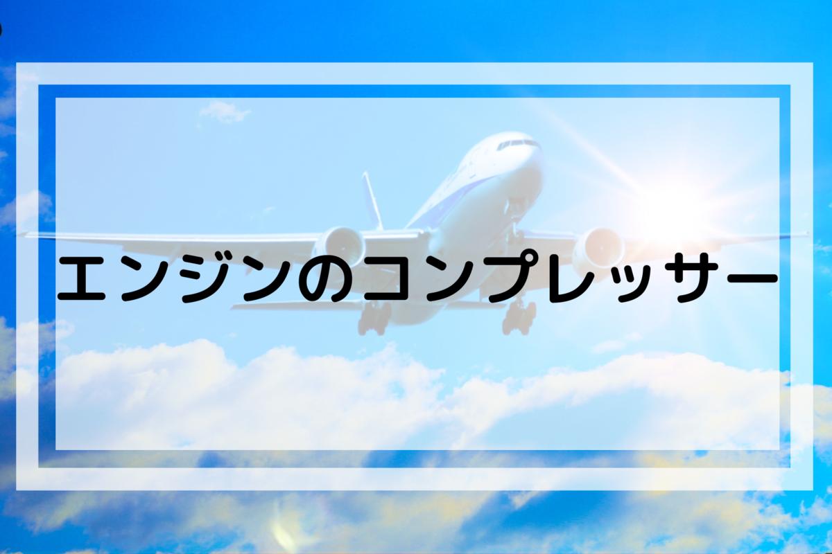 f:id:kain-aerospace:20210105122410p:plain