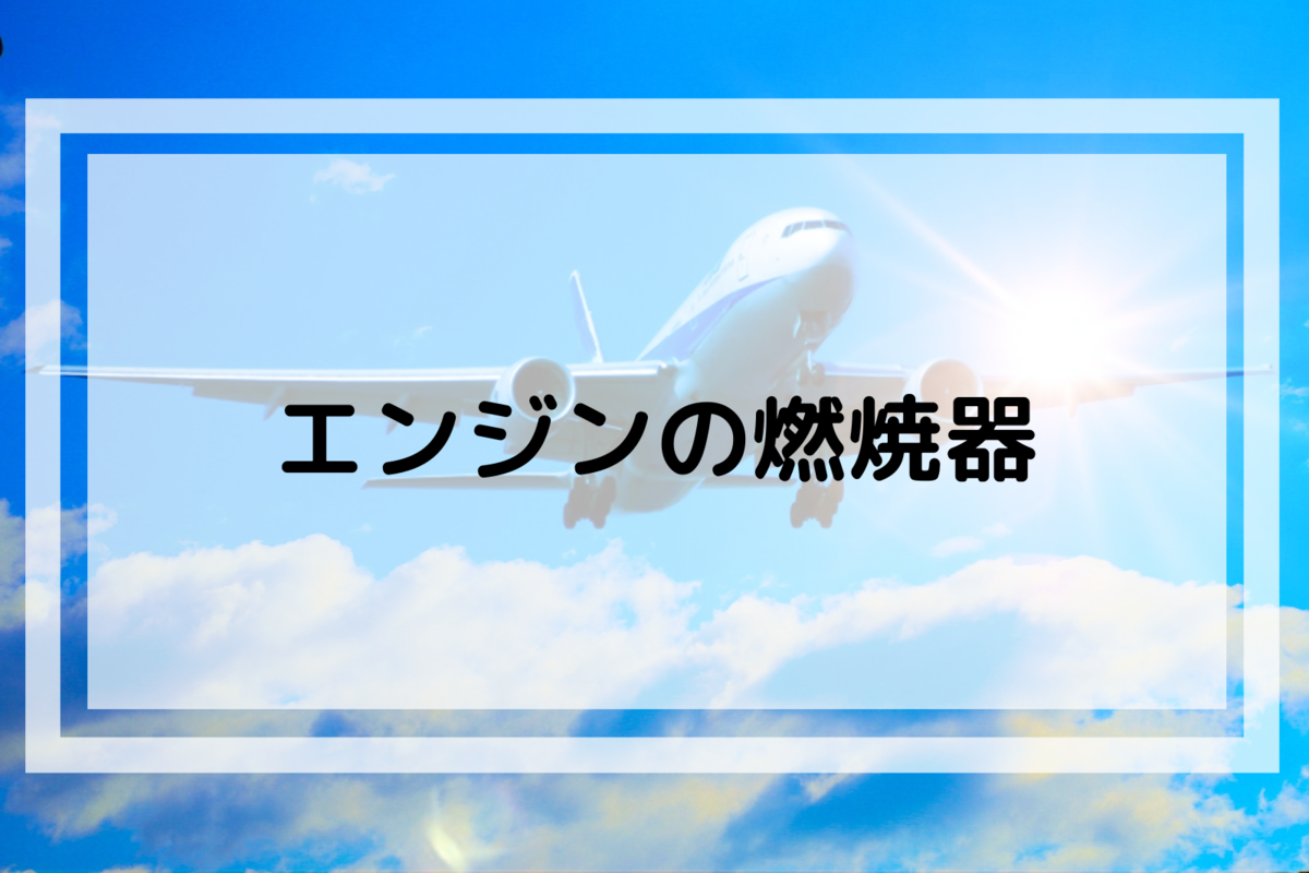 f:id:kain-aerospace:20210105124116p:plain