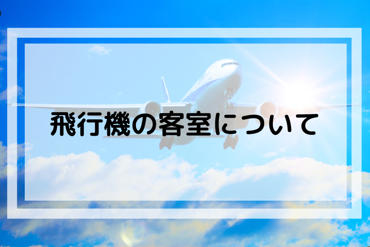 f:id:kain-aerospace:20210105124739p:plain
