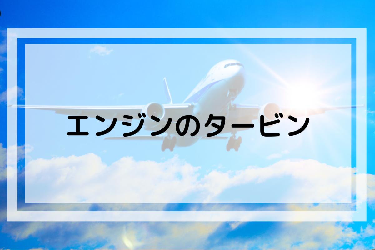 f:id:kain-aerospace:20210105125309p:plain