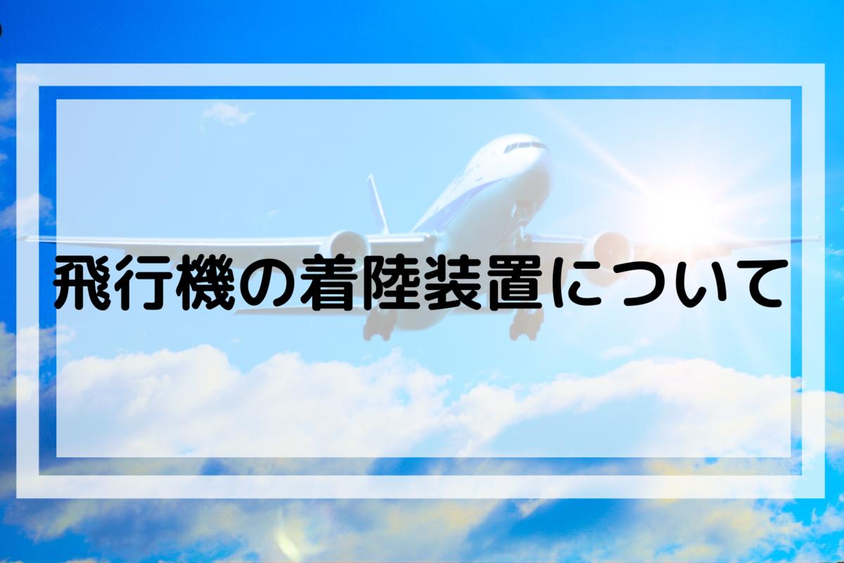 f:id:kain-aerospace:20210105214305p:plain