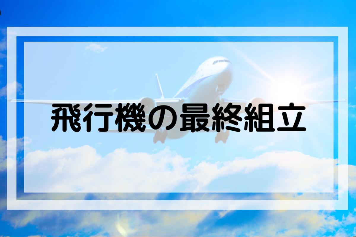 f:id:kain-aerospace:20210106004017p:plain