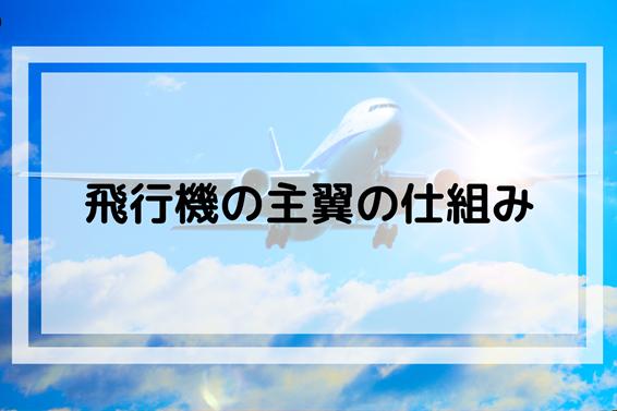 f:id:kain-aerospace:20210106042216p:plain