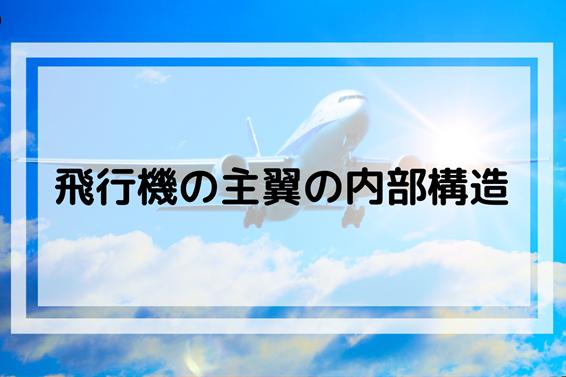 f:id:kain-aerospace:20210106043150p:plain