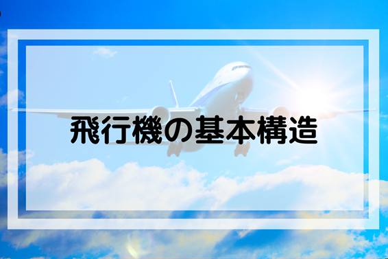 f:id:kain-aerospace:20210107153442p:plain