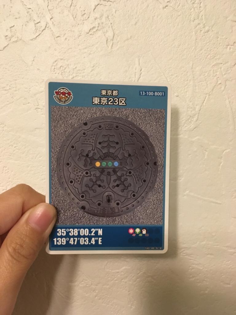 f:id:kainan1872:20180323220445j:plain
