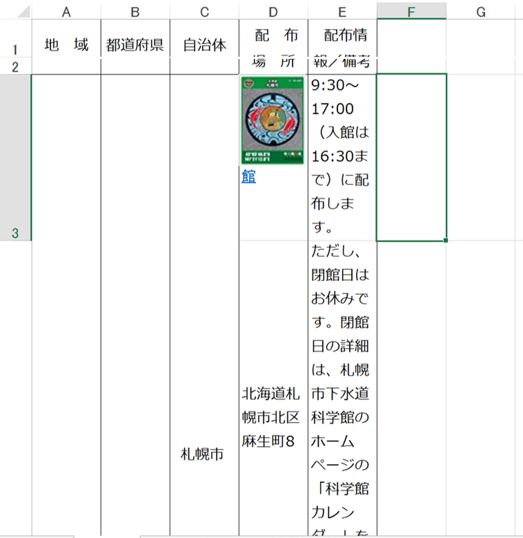 f:id:kainan1872:20180406213036p:plain