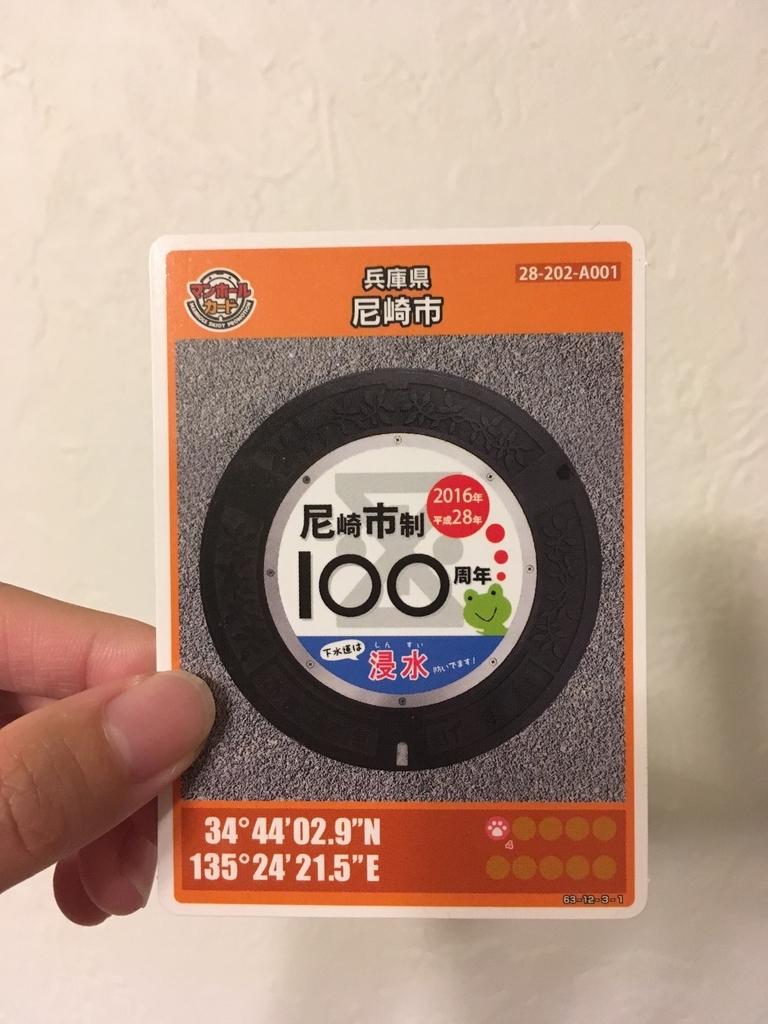 f:id:kainan1872:20181029220347j:plain