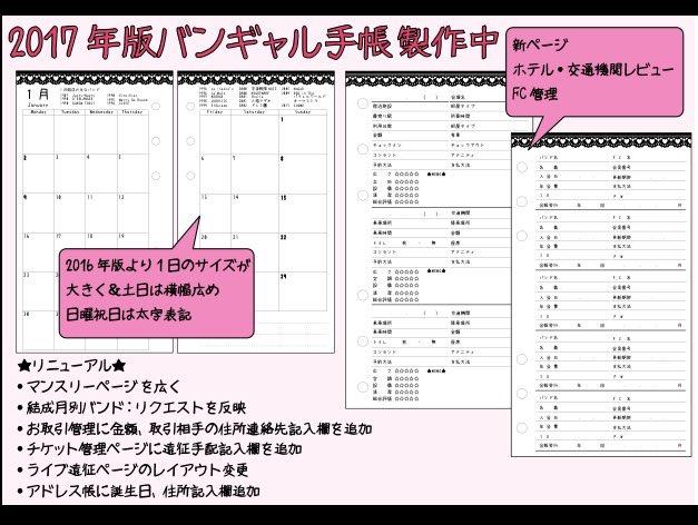 f:id:kaineko69:20160906054359j:plain