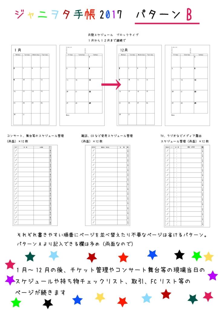 f:id:kaineko69:20161203171334j:plain