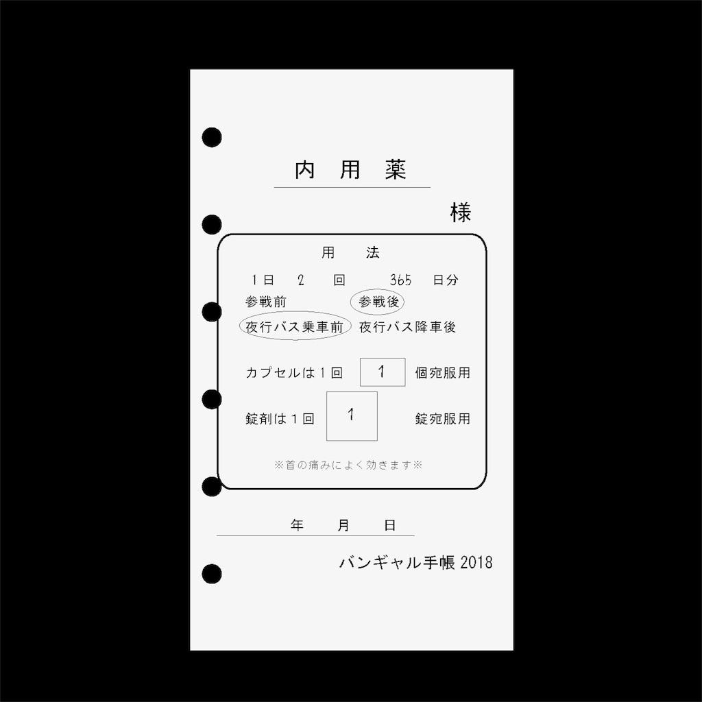 f:id:kaineko69:20171022230126j:image