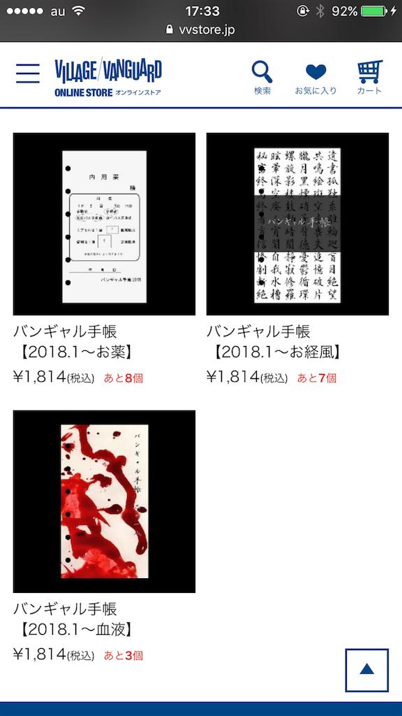 f:id:kaineko69:20171224205927p:image