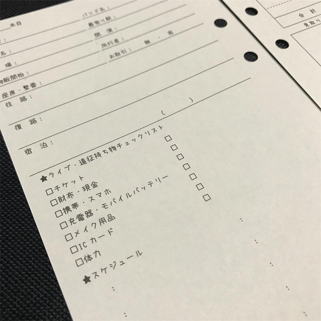 f:id:kaineko69:20180118001348j:image