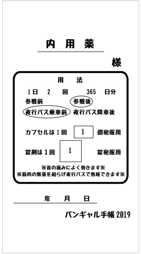 f:id:kaineko69:20190117231528j:image