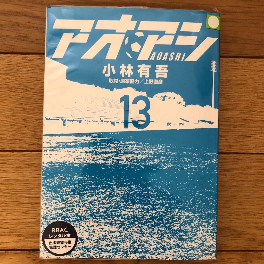 📚18-14アオアシ/13巻(続) - ツタ...
