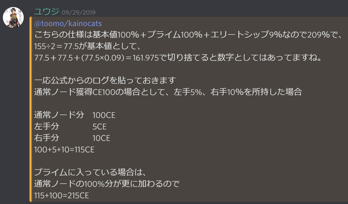 f:id:kainokainokaino:20191006113102p:plain