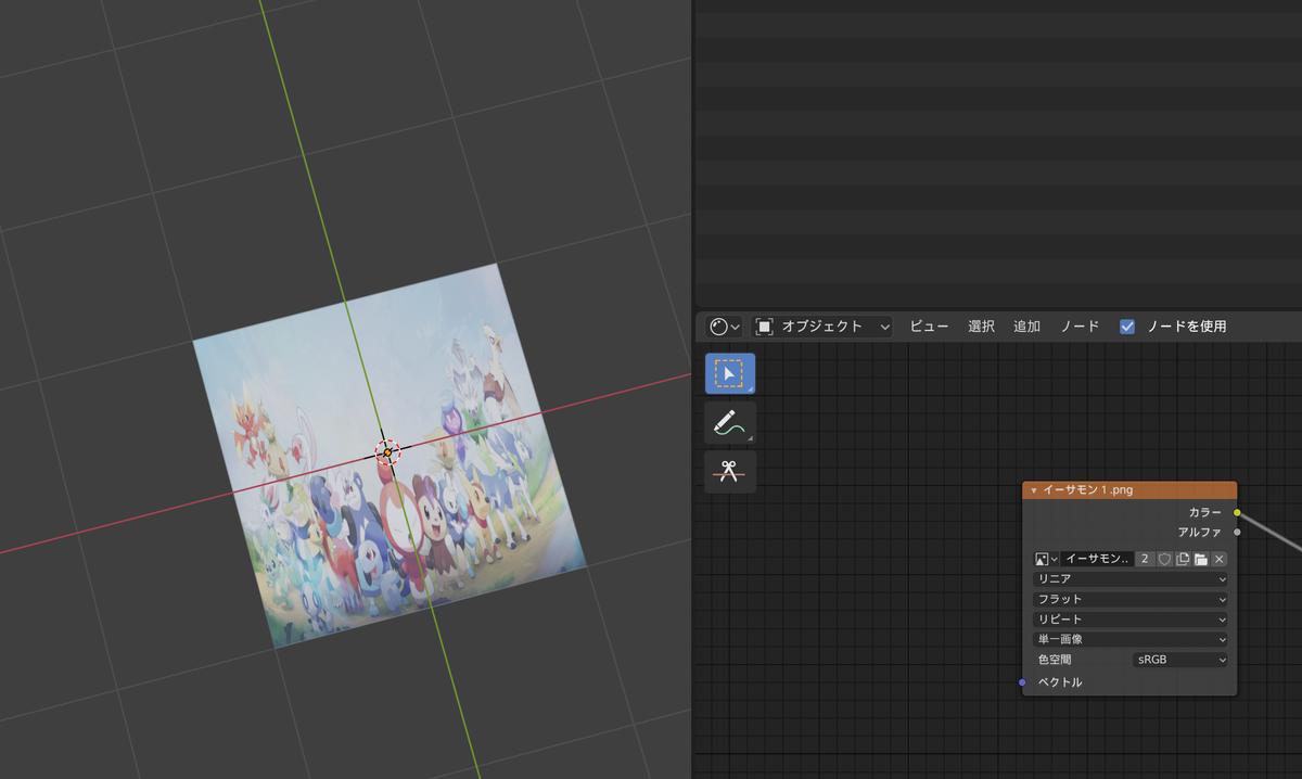 Blender 画像テクスチャ