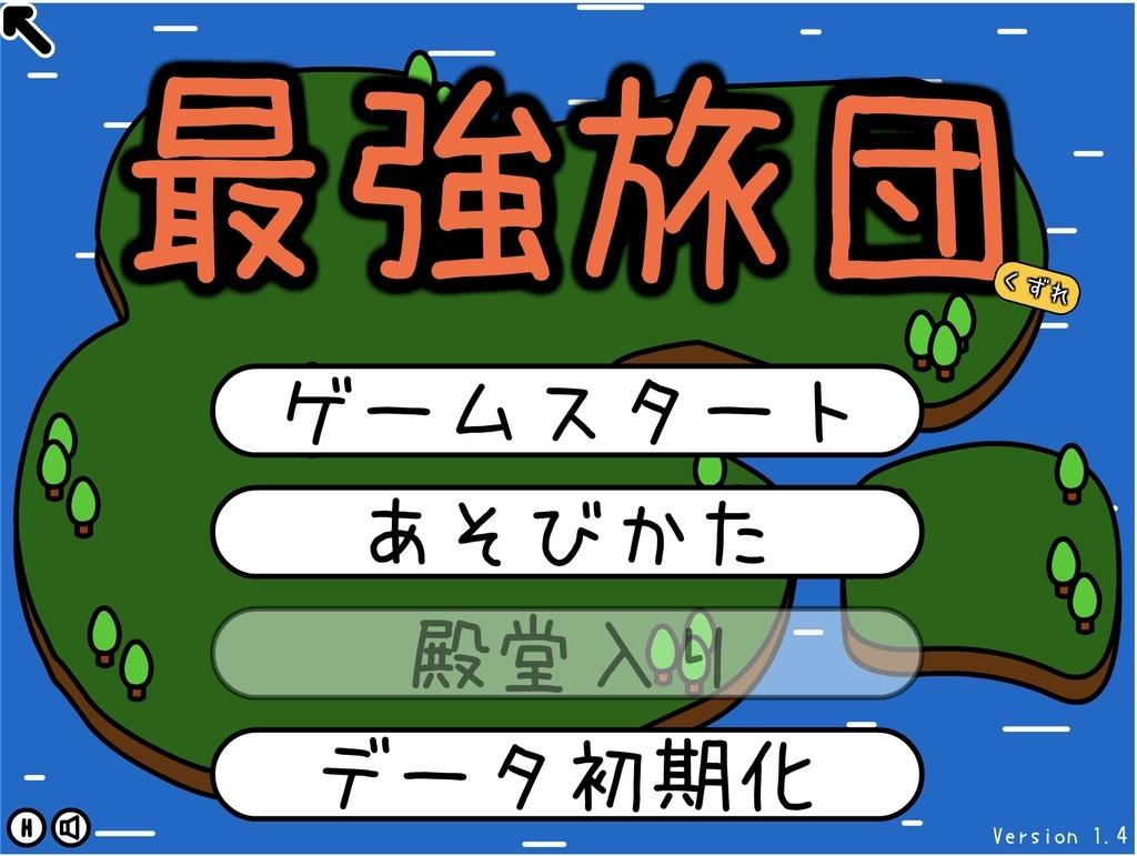 f:id:kaiseikamibukuro:20181014234338j:plain