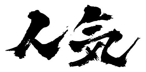 f:id:kaiseikamibukuro:20181128122050j:plain