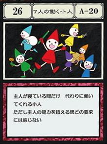 f:id:kaiseikamibukuro:20181204122051p:plain