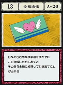 f:id:kaiseikamibukuro:20181205235218p:plain