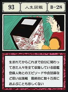 f:id:kaiseikamibukuro:20181208110846p:plain