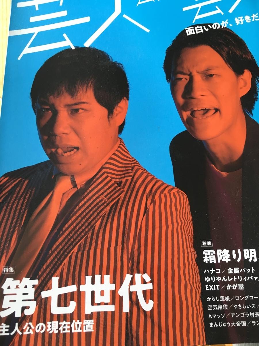 f:id:kaiseikamibukuro:20190809150543j:plain