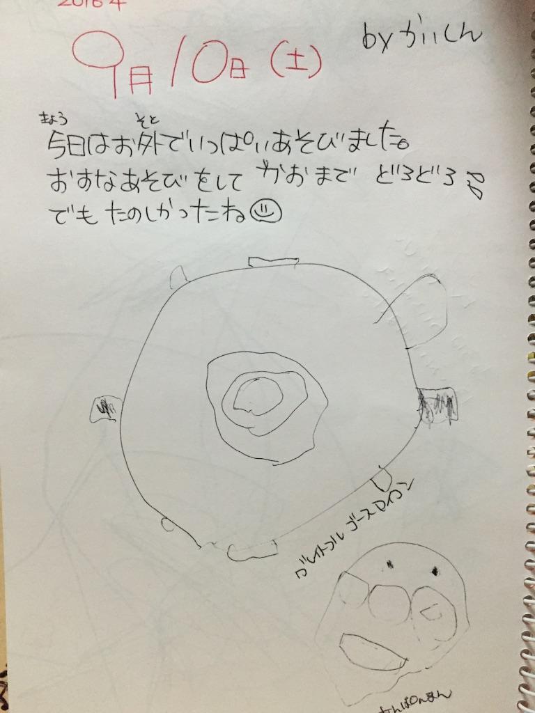f:id:kaiseimama:20160911042936j:image