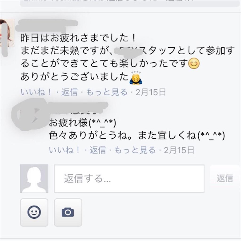 f:id:kaiseimama:20161024003444j:image