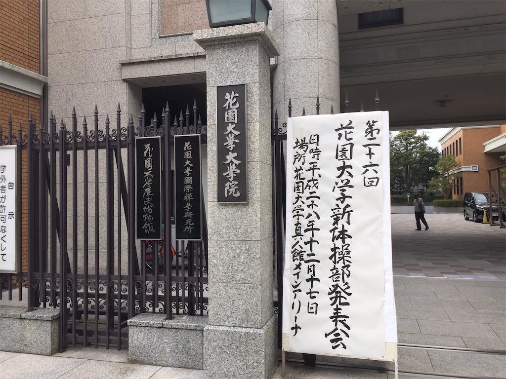 f:id:kaiseimama:20161220201859j:image