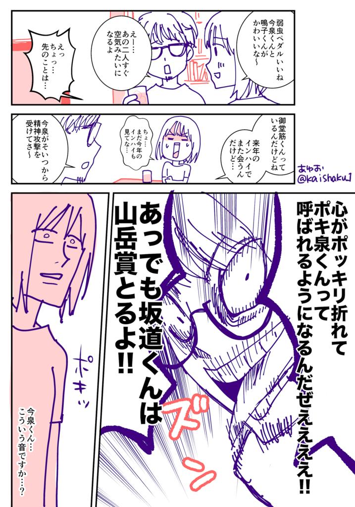 f:id:kaishaku01:20160830113356p:plain