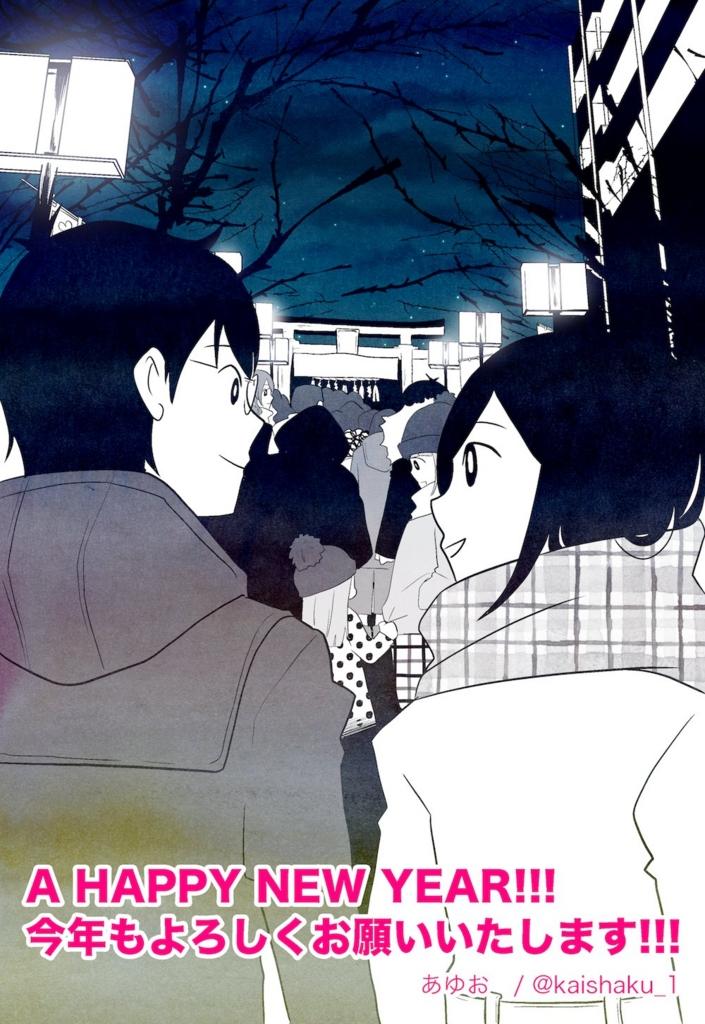 f:id:kaishaku01:20170101153323j:plain