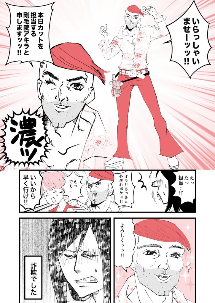 f:id:kaishaku01:20170411172059j:plain