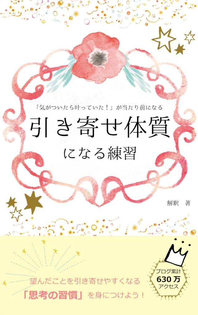 f:id:kaishaku01:20170617044547j:plain