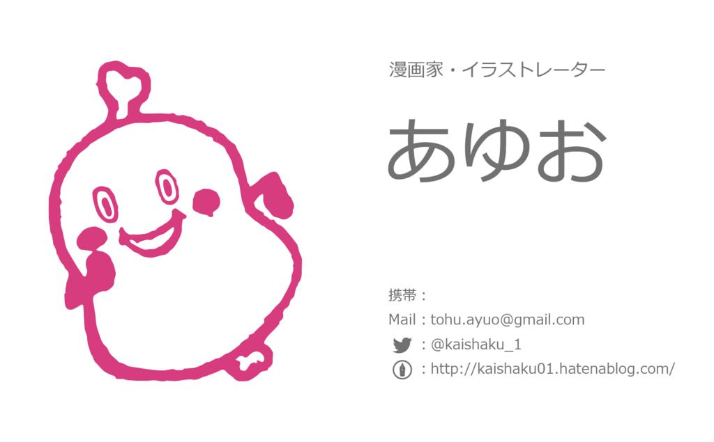 f:id:kaishaku01:20180826213858p:plain