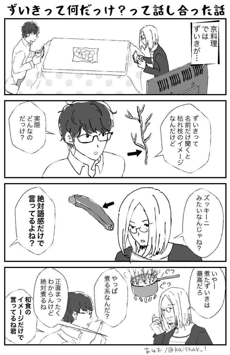 f:id:kaishaku01:20191123212735p:plain