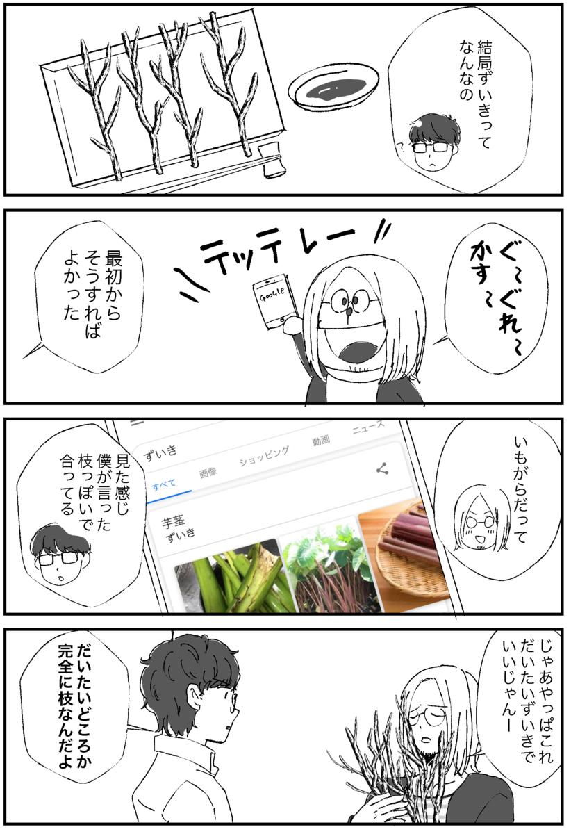 f:id:kaishaku01:20191123212749p:plain