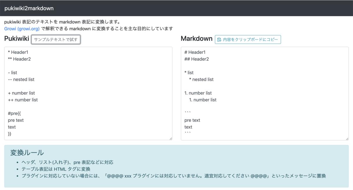 f:id:kaishuu0123:20191216104827p:plain