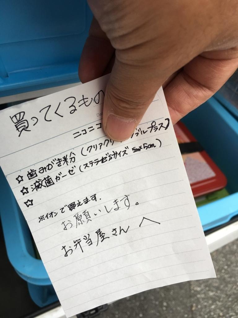 f:id:kaisoku_life:20171117115207j:plain