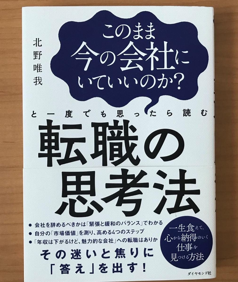 f:id:kaisyainarekore:20201218101908j:plain