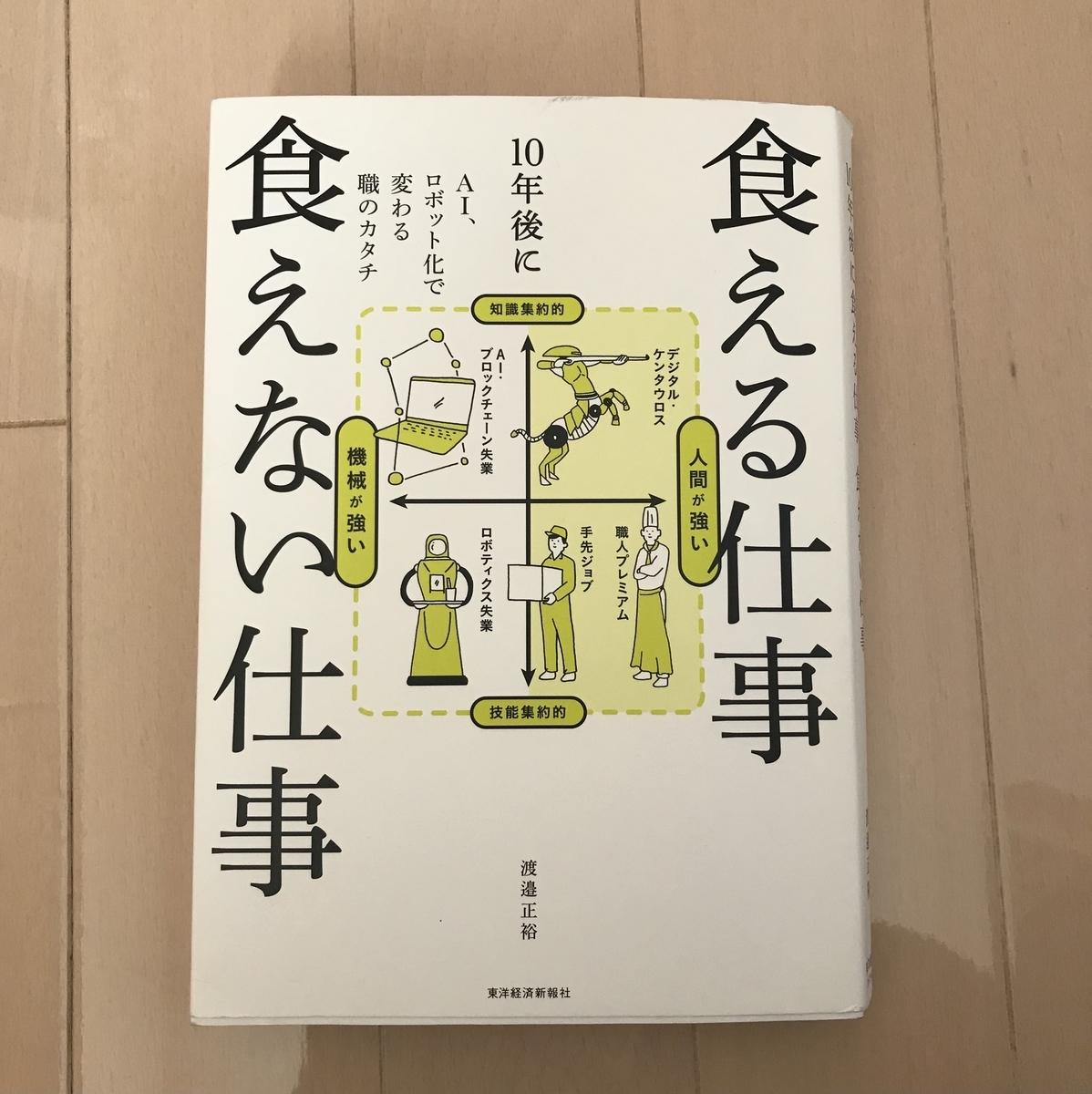 f:id:kaisyainarekore:20210202172024j:plain