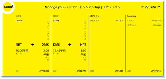 f:id:kaitaku62:20180714114026p:plain