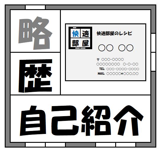 f:id:kaiteki-heya:20200301104048p:plain