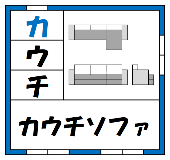 f:id:kaiteki-heya:20200317230827p:plain